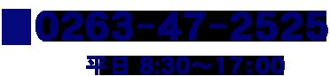 0263-47-2525